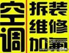 江宁五星专业空调移机 空调维修 空调拆装 空调清洗 空调回收
