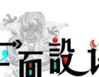 金华平面广告设计培训班_平面PS专业培训机构