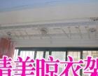 济南专业安装晾衣架 室内升降晾衣架专卖 好太太恋伊
