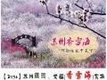 春季赏花,镇江到苏州藕园、光福(香雪海)赏梅一日