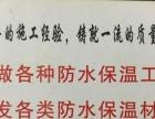 庐江蔡氏防水30年老字号
