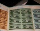 抚顺市高价回收纸币,三版纸币,四版纸币,回收老银元袁大头价格