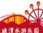 眉县逸城渭水游乐园