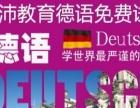 金沛教育寒假德语试听课-免费公开课省时省力学好德语
