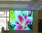 低价承接LED显示屏 室内全彩屏 户外全彩大屏幕
