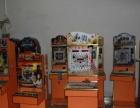 阜阳夹烟机公仔机水果机苹果机儿童投币游戏机