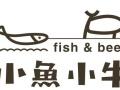 小鱼小牛时尚欢乐餐厅加盟费用/项目优势
