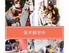 北京东城区崇文区丰台大兴学习美术找桔子树艺术教育