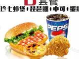 湖南省怀化市档口汉堡店加盟多少钱连锁加盟期待亲的垂询