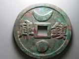 银元古币古玩古董出手不用发愁