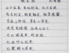 潍坊暑假学钢笔字培训 硬笔书法培训