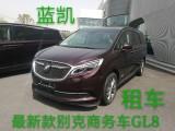 上海租MPV商务车别克GL8 奔驰V260 丰田埃尔法