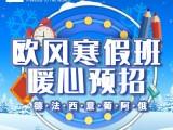 上海徐汇意大利语培训