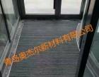 德洁铝合金除尘地垫,提供专业的异型设计