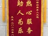 上海君越高端锦旗制作 上海条幅制作货到付款