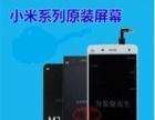 苹果三星小米VIVO魅族OPPO等专业手机爆屏修复