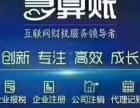 凤阳注册公司