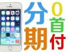 0首付全新手机分期付款包通过旧手机可以抵首付哦!!