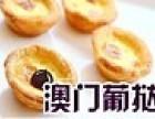 澳门葡挞蛋挞甜品加盟