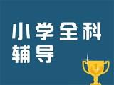 东城四年级数学 语文 英语辅导 小学全科辅导