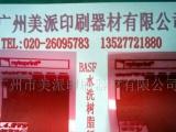 供应巴斯夫标签印刷水洗树脂版(图)
