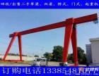 转让二手花架式龙门吊二十吨跨度18米20米22米25米28米