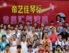 柳北区 专业钢琴 培训专家 全国连锁