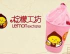 港式奶茶加盟,柠檬工坊奶茶店加盟