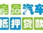 北京燕郊房屋抵押贷款办理,安全可靠,信赖之选