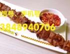 东北烧烤师傅 烤羊腿烤海鲜烤串师傅加盟 锦州烧烤师傅加盟