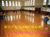 全国包工包料地板桂林羽毛球场地 木地板不二之选 批发代理