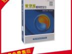 管家婆财贸双全II+TOP 正版管家婆软件 进销存软件 财务软件