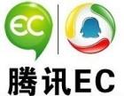 天津腾讯EC营销系统
