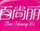 百尚丽8元起品牌女鞋加盟