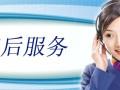 绵阳康宝热水器燃气灶油烟机售后服务维修电话官方网站