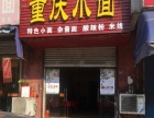 华士镇 华西中卖场钢铁厂旁边 酒楼餐饮 商业街卖场