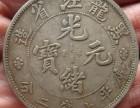 古玩交易古钱币交易操作流程欢迎咨询