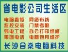 湖南省电影公司生活区打印机维修,打印耗材供应,办公设备维护
