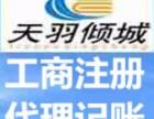 天羽倾城会计服务(北京)南宁分公司 专业代理记账 注册公司