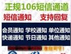 短信公司:106短信服务-咨询有礼