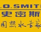 新体验 赣州AO史密斯售后空气太阳能热水器维修 免费上门