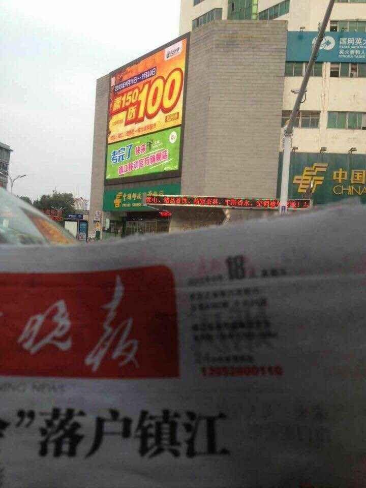专业低价发布镇江墙体广告小区广告大屏广告车横幅广告等户外广告