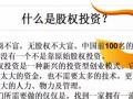 【IPO新三板股权项目招代理商