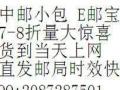 中邮国际小包7-8折量大惊喜 当天上网时效快速稳定