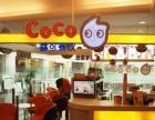 银川coco都可奶茶加盟,费用适中,适大部分创业者
