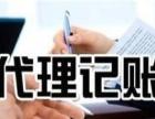 磁器口代理记账 公司注册