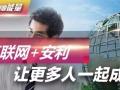 【安利优生活】互联网安