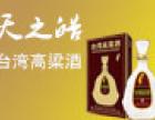 天之皓台湾高粱酒加盟
