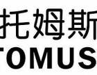 托姆斯国际英语培训招商加盟