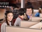 上海英语辅导班 专职外教辅导照亮职场人生